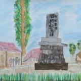 「石碑と農場」佳作 森田 早姫  柳町小学校